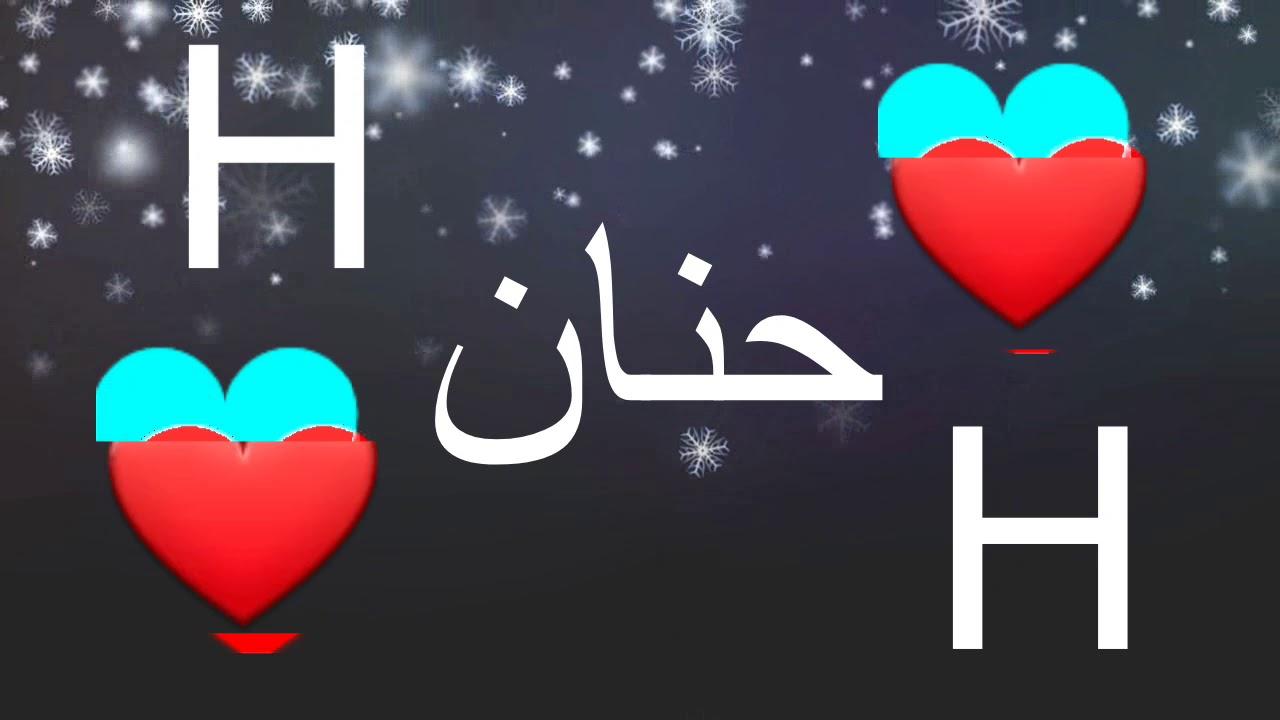 صورة اجمد الخلفيات باسم حنان,معنى اسم حنان في علم النفس 6344 7