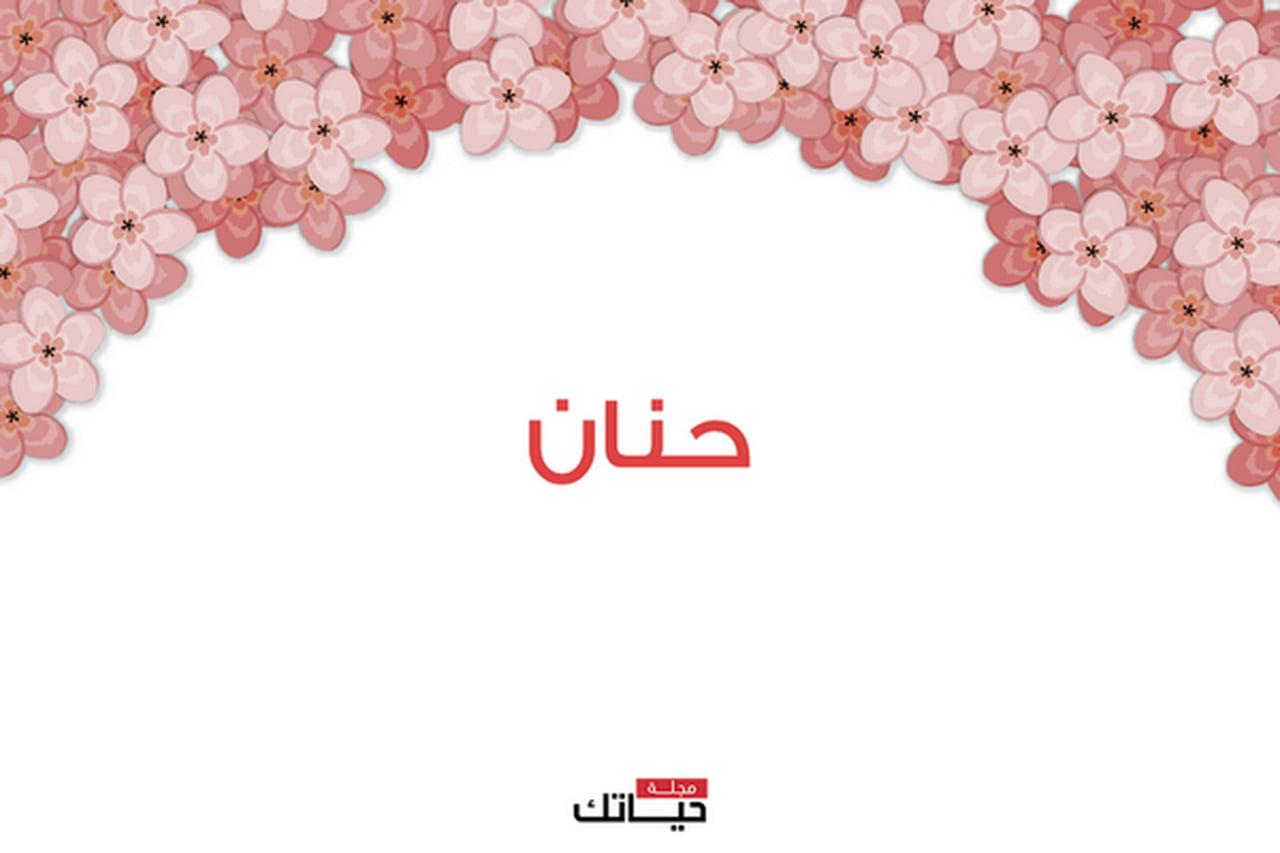 صورة اجمد الخلفيات باسم حنان,معنى اسم حنان في علم النفس 6344