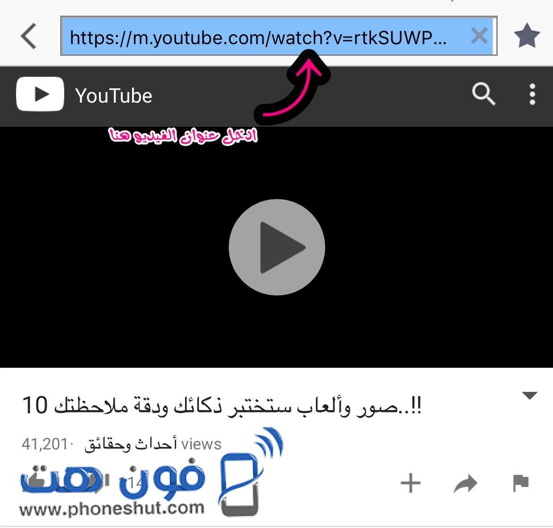 كيفية تحميل فيديو من اليوتيوب على سامسونج