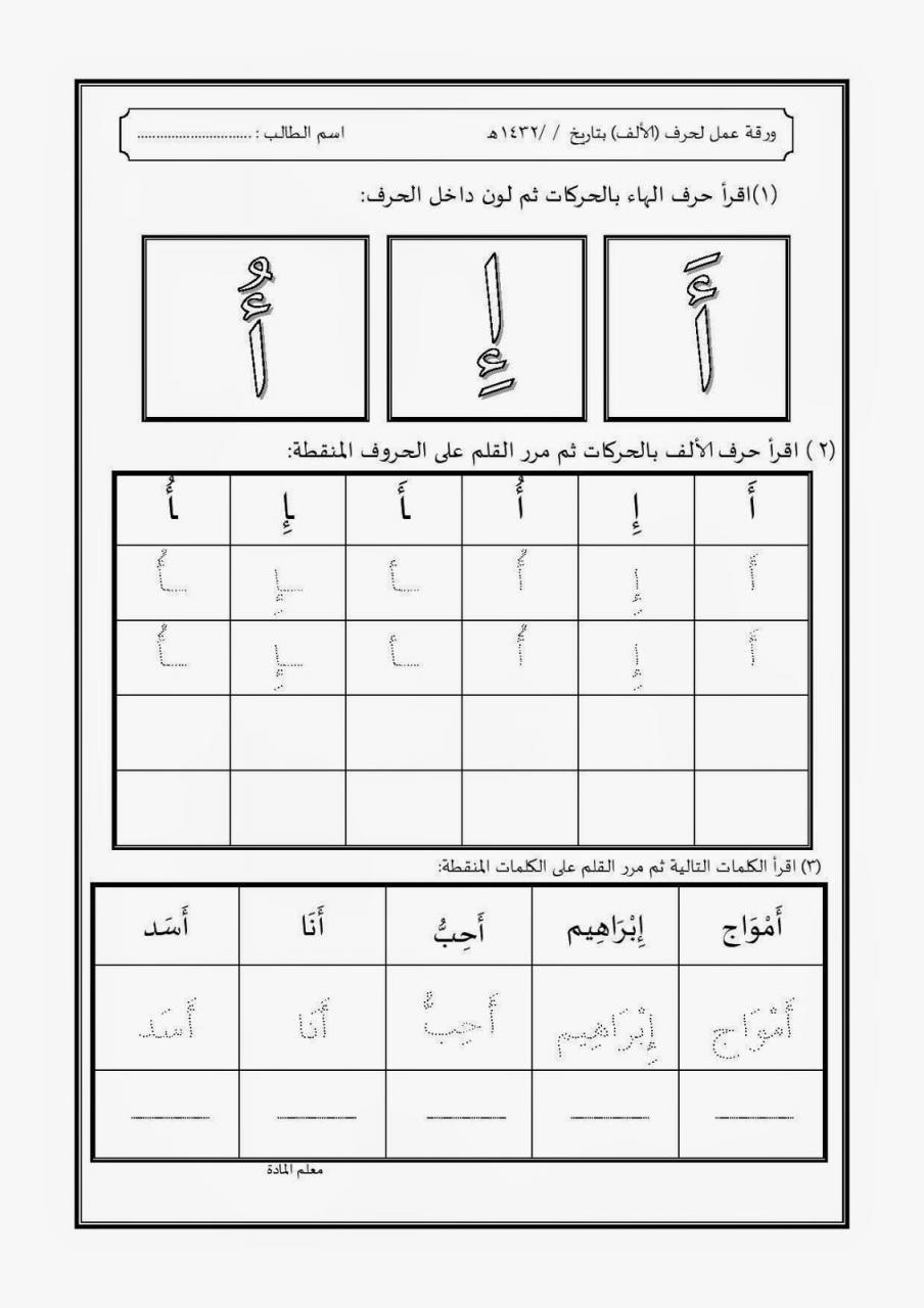 صورة علمي ابنك الكتابة بهذه الطرق السهلة والبسيطة ,اوراق عمل لتحسين الخط للاطفال 6361 1