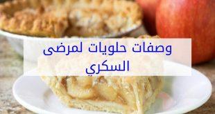 صورة حلوى لمرضى السكر 6193 3 310x165