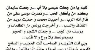 صورة يارب اكون جميلة , اقوى دعاء للجمال 1237 2 310x165