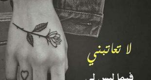 صورة اجمل كلام عتاب للحبيب , يسلام على شوية كلام من حبيب 297 10 310x165