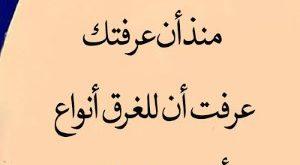صورة حب وغرام علي الاخر , شعر عشق وغرام 842 11 300x165